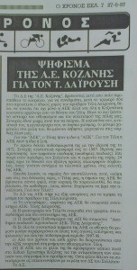 Εφημερίδα Χρόνος Κοζάνης, 27-6-1997