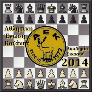 Α.Ε. Κοζάνης Ακαδημία Σκακιού