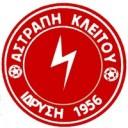 Shma Astrapi Kleitous