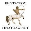 Shma Kentauros Prwtοhoriou
