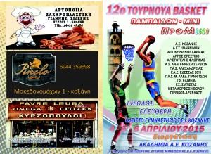 Αφίσα 12ου Τουρνουά Μπάσκετ ΑΕΚ 2015