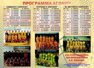 Πρόγραμμα 12ου Τουρνουά Μπάσκετ ΑΕΚ 2015
