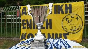 2014-15 Απονομή Κυπέλλου Πρωταθλητή 1ου Ομίλου Γ' Κατηγορίας - Ελπίδες ΑΕΚ