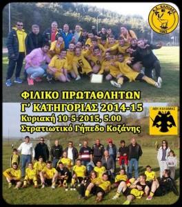 2014-15-filiko-aponomhs-elpides_aek-aek_kalamias