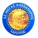 Μέγας Αλέξανδρος Χαραυγής