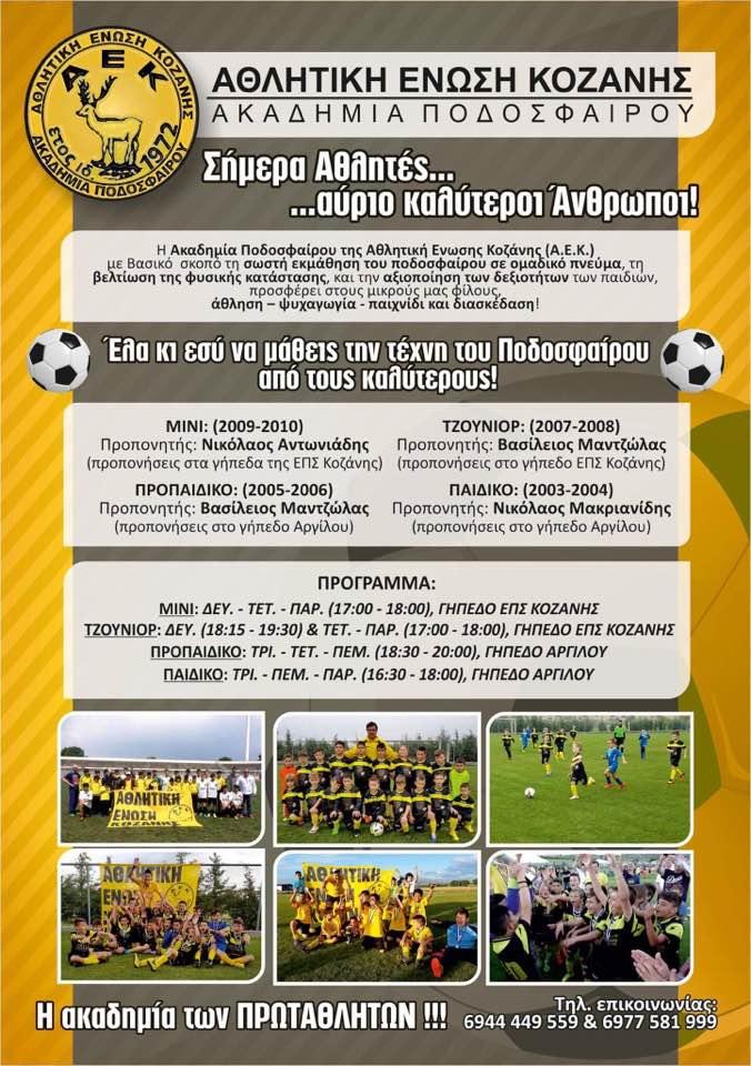 Programma-Akadhmias-Podosfairou-AEK-2017-18.jpg