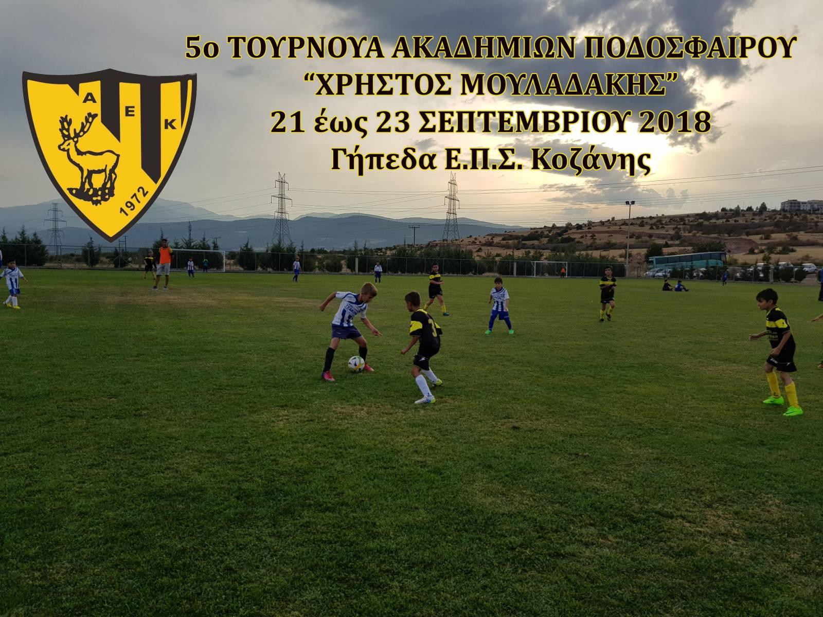 Afisa-5ou-Tournoua-Xristos-Mouladakis-2018.jpg