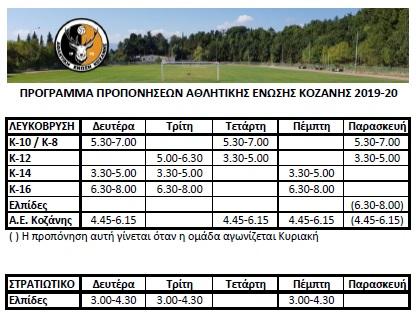 2019-20-Programma-Proponhsewn-AEKozanis.jpg