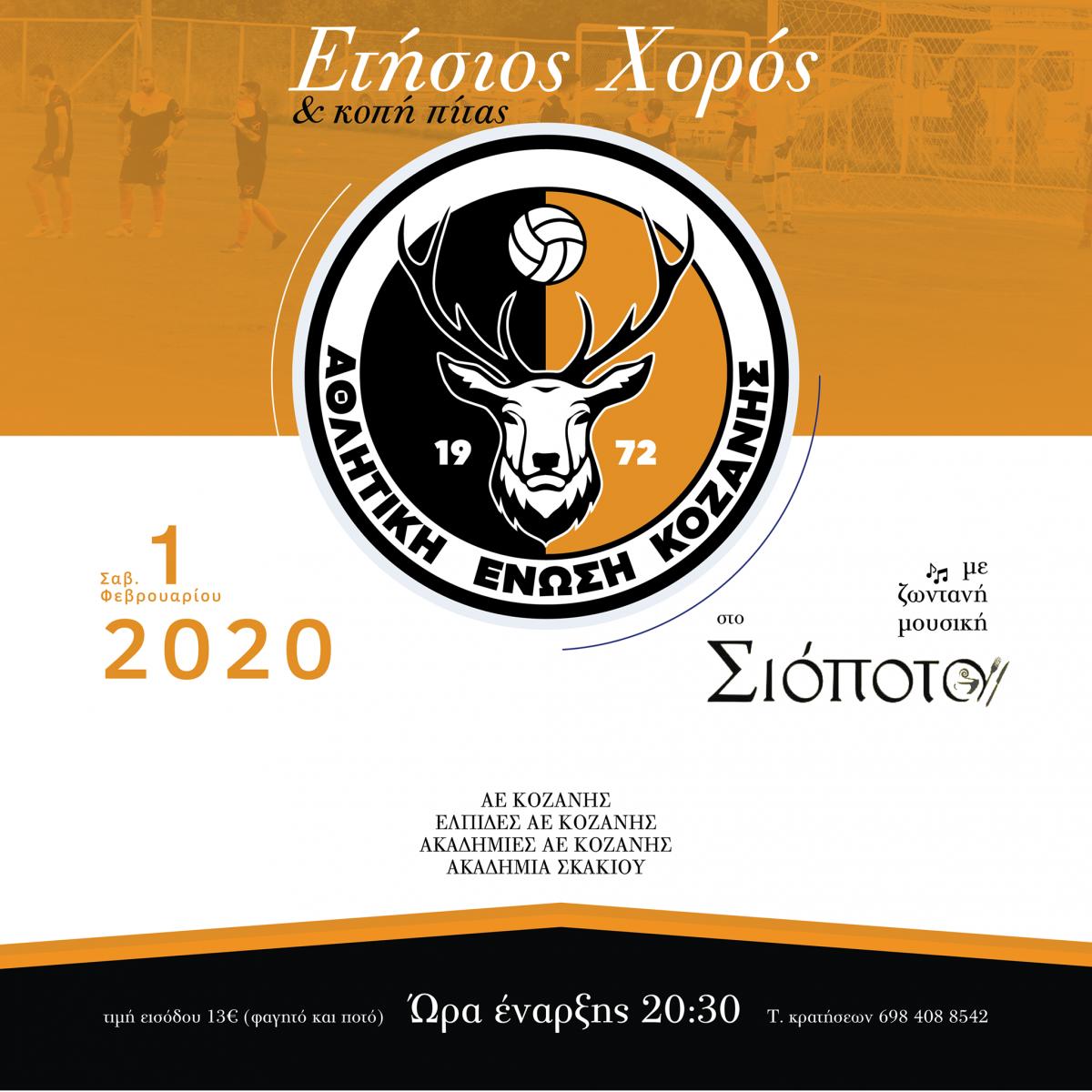 Xoros-AEKozanis-1-2-2020-Afisa.png
