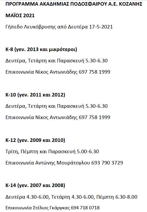 Progamma-Proponhsewn-Akadhmias-AEK-Maios-2021.jpg