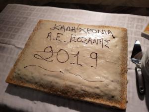 20190209 Xoros AEK 1
