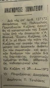 1972-04-29 Αναγνώρισις σωματείου Α.Ε. Κοζάνης